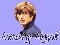 http://a-abdulov.narod.ru/image/alexabdulov-image.jpg